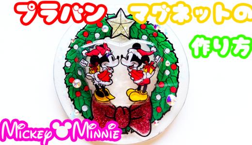 Xmasリーフマグネットを作ってみた♡【ミッキー&ミニーver. 】