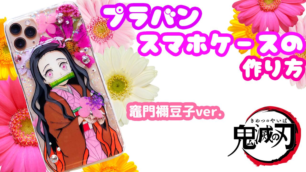 プラバンスマホケースの作り方【鬼滅の刃・竈門禰豆子ver.】
