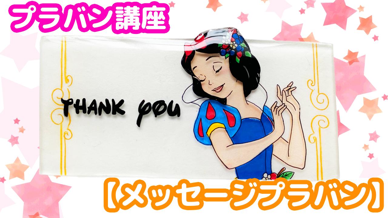 保護中: プラバン講座【メッセージプラバン・白雪姫ver.】